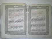 Продам Молитвослов середины 19 века